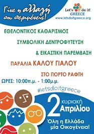 2/4 Καθαριζουμε την παραλια του Καλου Γιαλου στο Πορτο Ραφτη, συμμετεχουμε στο Let's Do It Greece!