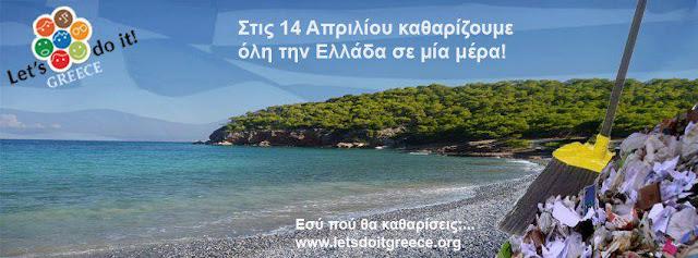 14+A%CF%80%CF%81%CE%B9%CE%BB%CE%AF%CE%BF%CF%85+ +Let's+Do+It+Greece