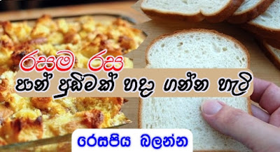 Make bread pudding sri lanka food style recipe gossip lanka news share now forumfinder Image collections