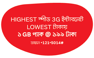 Airtel-3G-1GB-30days-199Tk-Highest-Speed-3G-Internet-Lowest-Takai