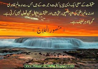 Mansur Al-Hallaj Quotes in Urdu