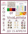 Блог VIVA LA VISTA