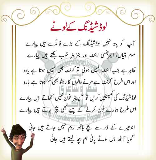 loadshading funny poetry urdu poetry amp ghazals