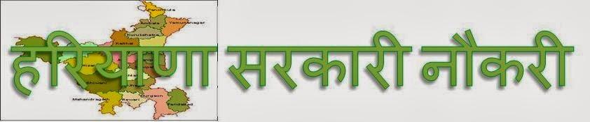 Click for Haryana Sarkari Naukri