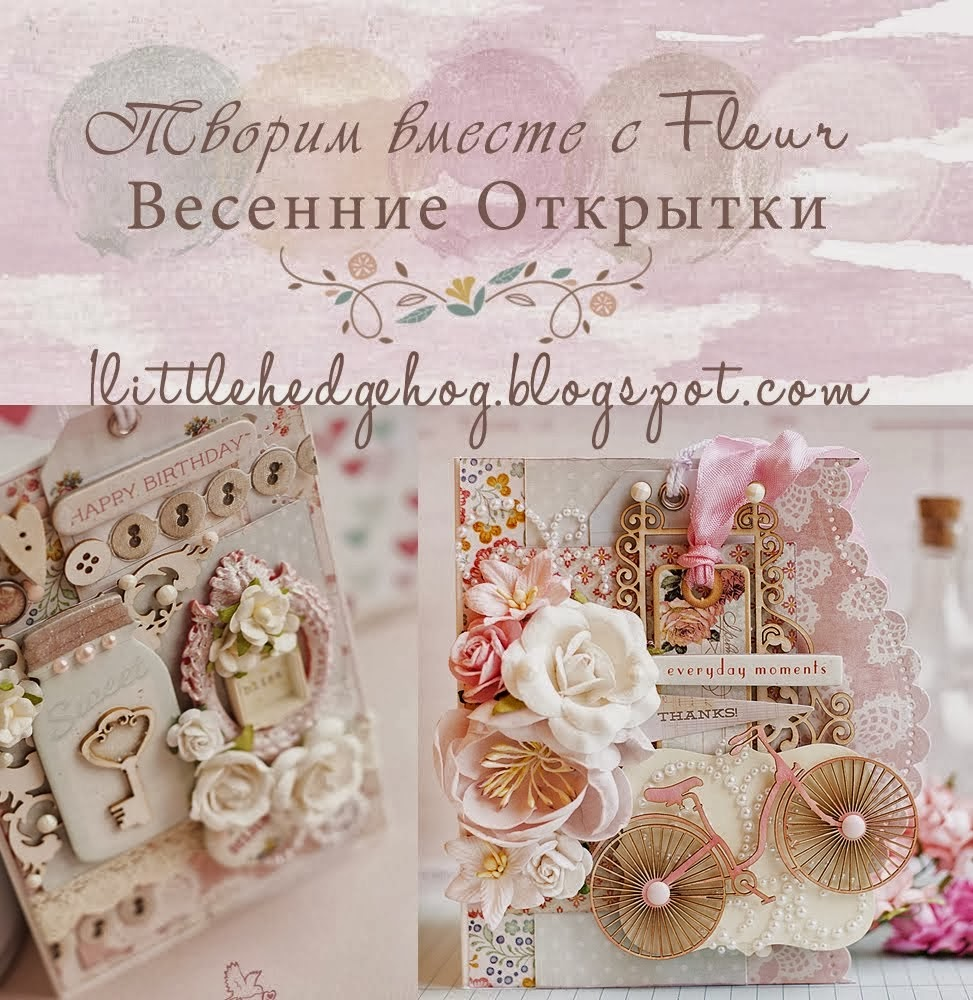 Творила открытки вместе с Таней Fleur
