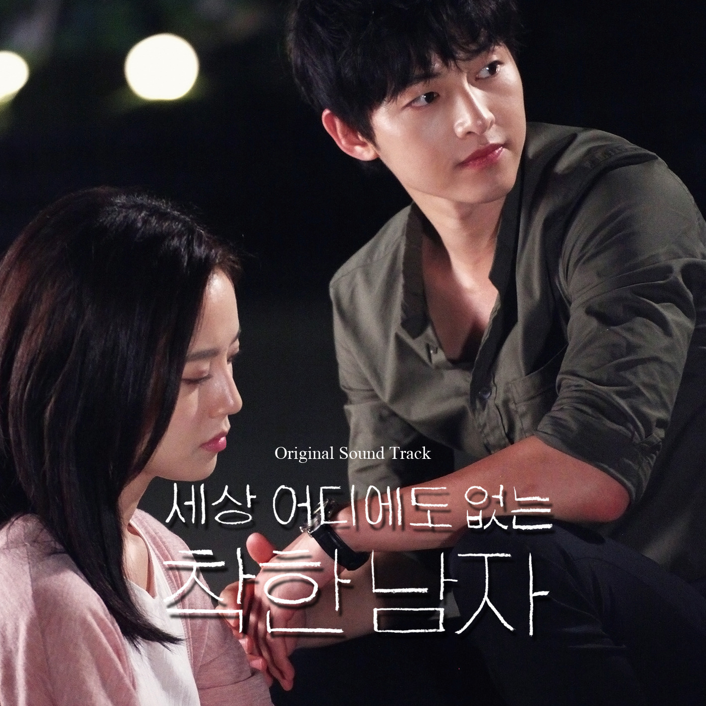 Daftar lagu ost marriage not dating