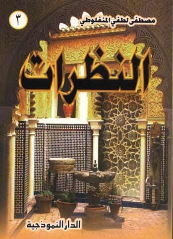 كتاب شكري مصطفى pdf