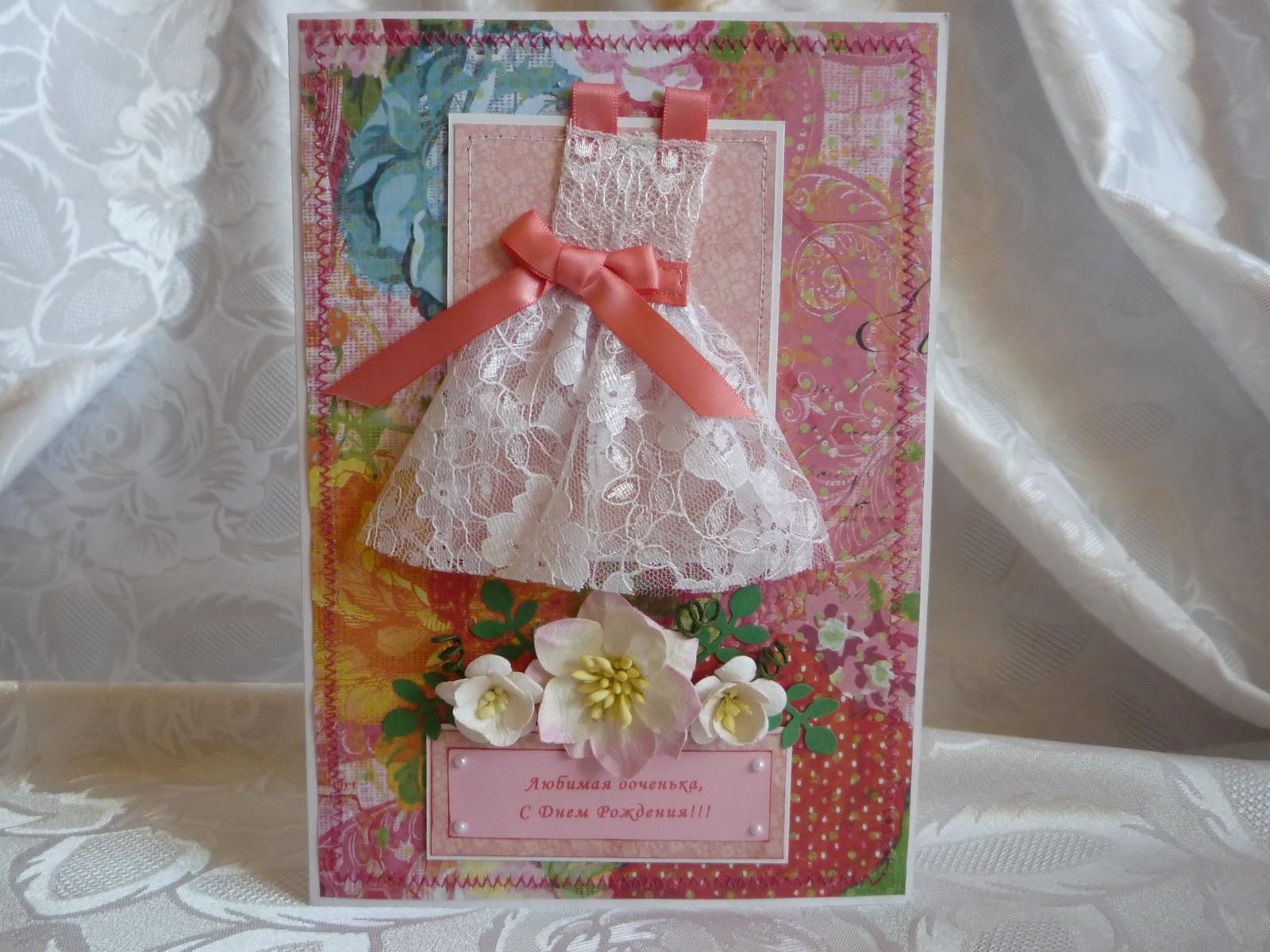 Платье скрапбукинг открытка 93