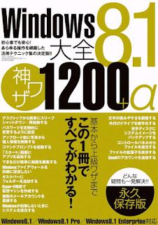 Windows8.1大全神ワザ1200+α 永久保存版