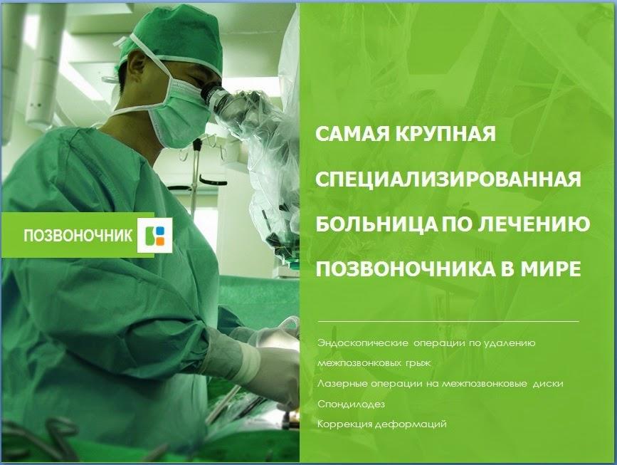 Операция Хирургическая Минимально Инвазивная