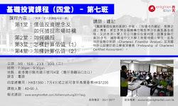基礎投資課程(第七班)今天(16/6)開始報名