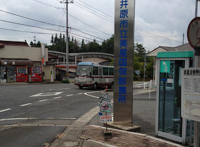 美星診療所前バス停