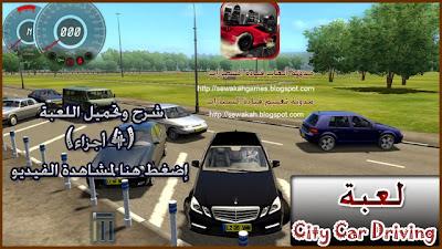 ألعاب تعليم قيادة السيارة