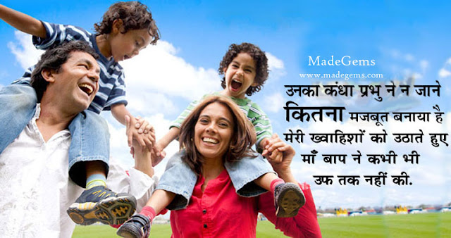 Father's Day Hindi Sms Message Picture