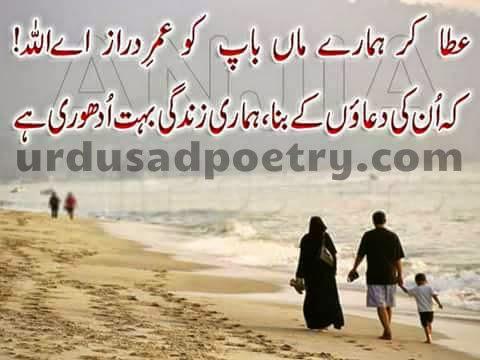 Waldain kay sath Husn-e-Salook