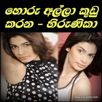 hirunika-new-hot-photos-fashions-and.html