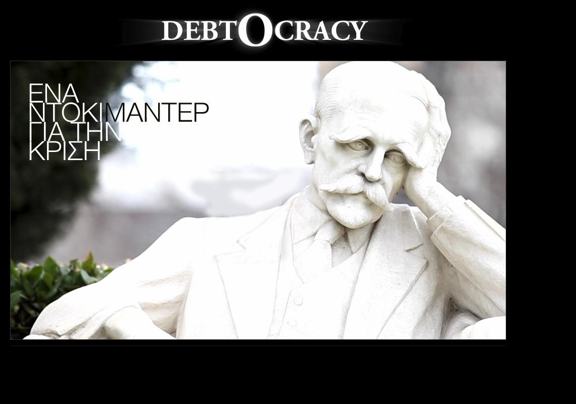 Debtocracy. Aris Hatzistefanou. Katerina Kitidi