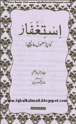 Astaghfaar By Hafeez ur Rehman Aazmi
