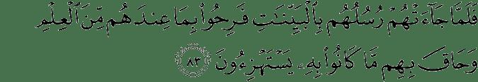 Surat Al Mu'min Ayat 83