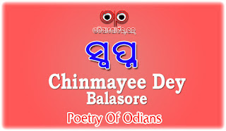 Odia Poetry: Swapna (ସ୍ଵପ୍ନ) By Chinmayee Dey From Balasore (.PDF Available)