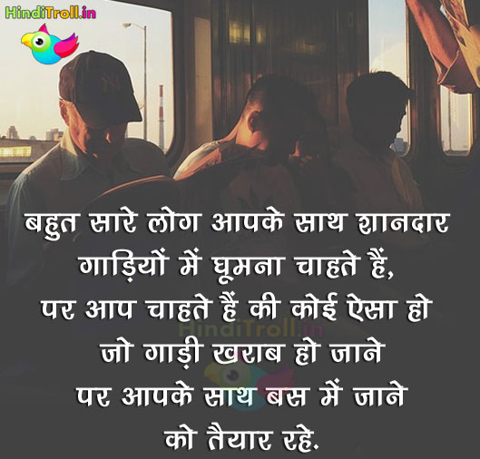 Bohut Saare Lok Apke Saath | Hindi Motivational Quotes Picture| Hindi Comment Motivational Photo