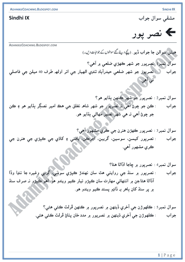 nasarpur-question-answers-sindhi-notes-for-class-9th