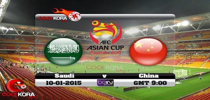 توقيت مباراة السعودية والصين والقنوات الناقلة وبث مباشر أونلاين اليوم السبت