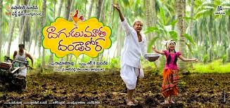 Dagudumoota Dandakore Telugu movie songs