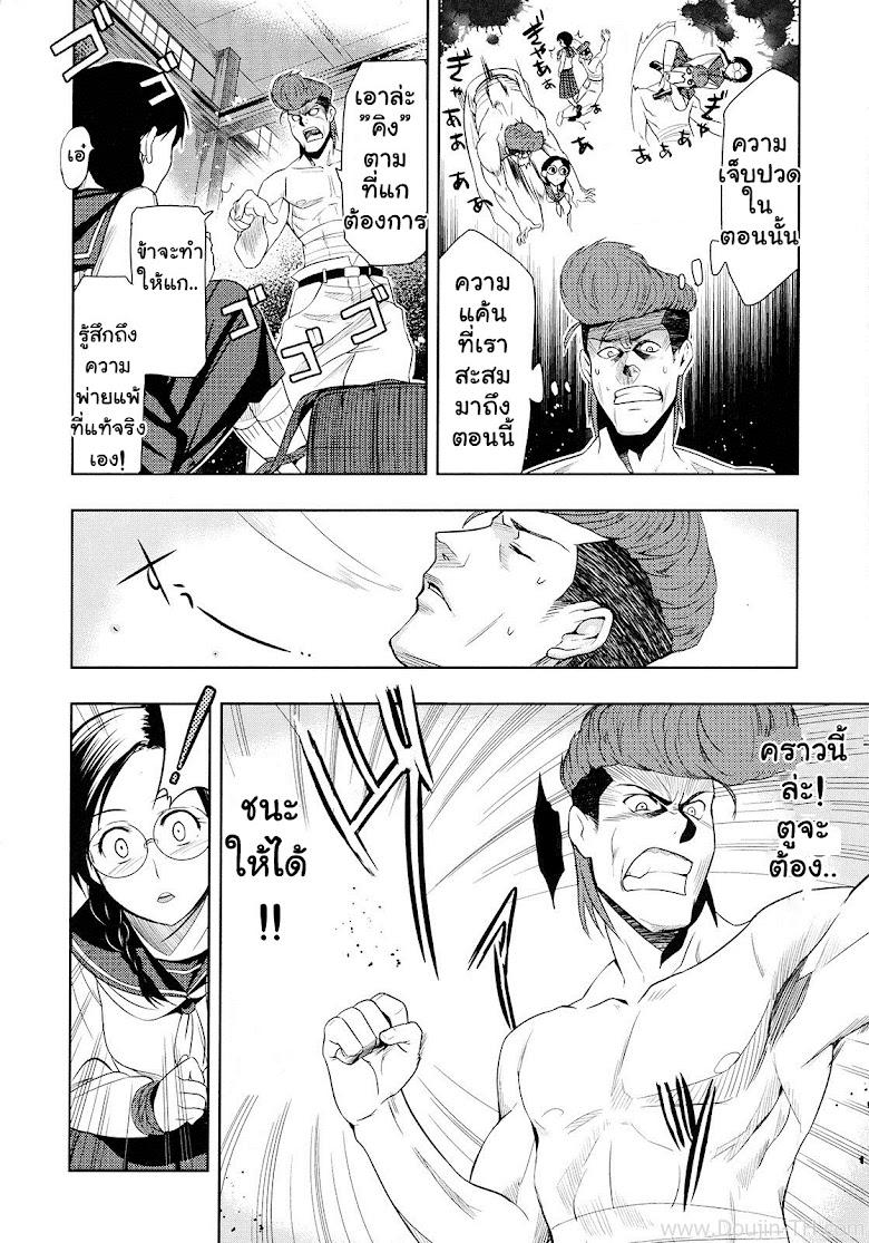 ศึกชิงจ้าวยุทธภพ - หน้า 10