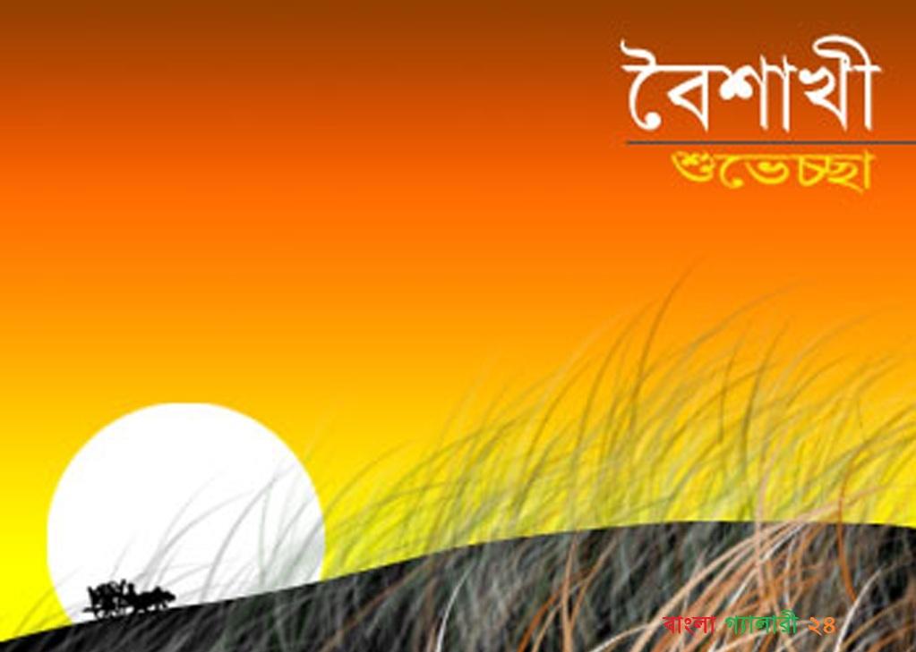 bangla noboborsho photo download download