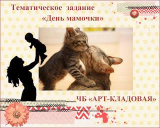 """Тематическое задание """"День мамочки"""""""
