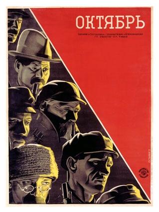 """Octubre"""" (1928) sergei eisenstein:"""