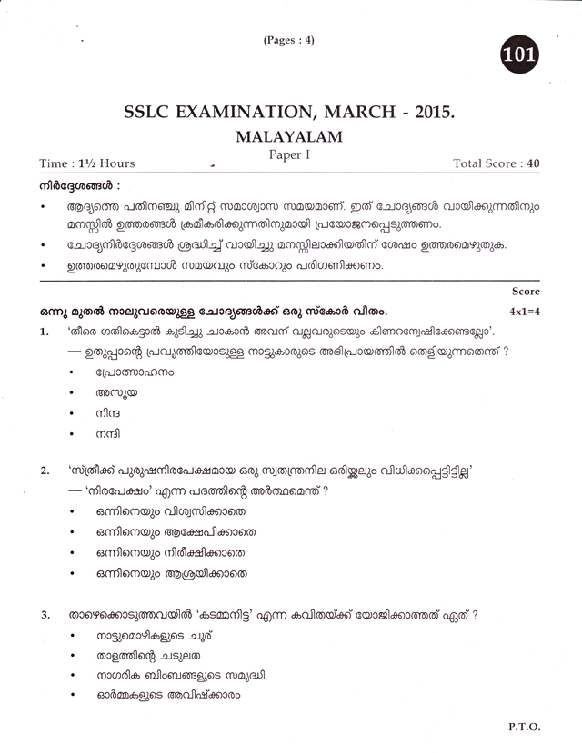 Kerala sslc malayalam paper 1 question paper 2015 teckplus tags sslc malayalam question paper 2015 sslc question papers model question paper kerala sslc exam 2015 previous year question paper malvernweather Image collections