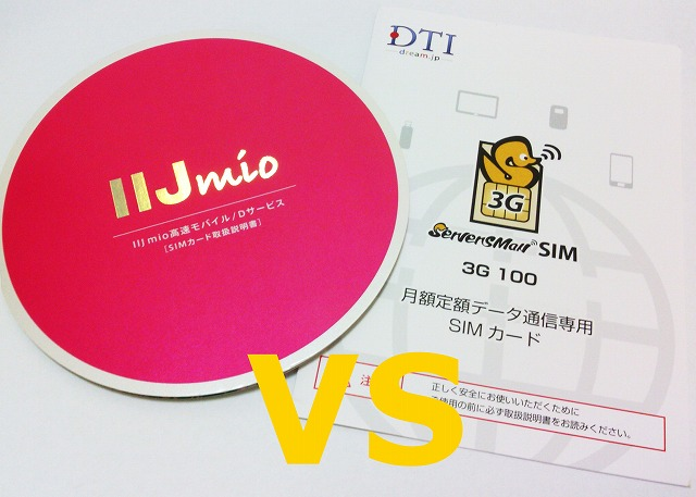 IIJmio「高速モバイルD」とDTI「ServersMan SIM 3G 100」の比較
