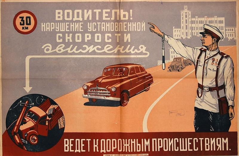 Vintage+Soviet+Car+Posters+(4).jpg