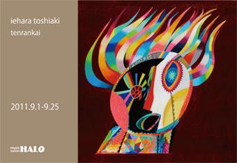 『色鉛筆とぼく』展覧会             9月1日(木) 〜9月25日(日) まで