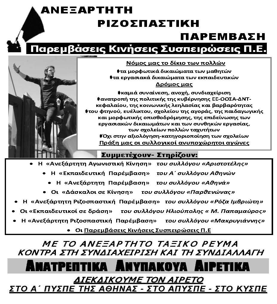 Εκλογές για ΠΥΣΠΕ Α' Αθήνας