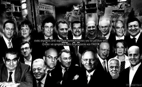 """Παραμονή στην Ευρωζώνη σημαίνει Άμεση έξοδος από το ΔΝΤ (για τα περί """"μονομερούς καταγγελίας"""")"""