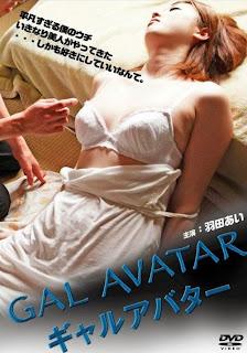 Gal Avatar (2010)