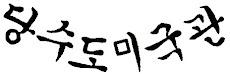 Forma tu nombre en coreano... QUE ESPERAS!