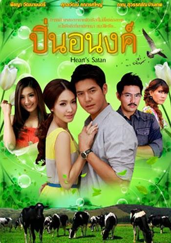 ปิ่นอนงค์  2012 movie poster