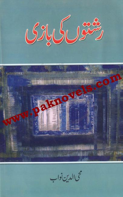 Rishton Ki Bazi by Mohiuddin Nawab
