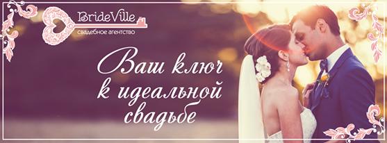 """Свадебное агентство """"Brideville"""""""