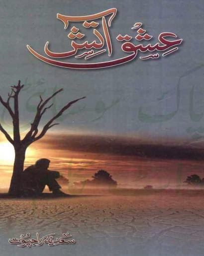 Ishq e aatish novel by Sadia Rajpoot Online Reading.