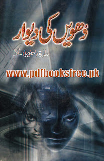 Dhuen Ki Deewar Novel By Tariq Ismail Sagar