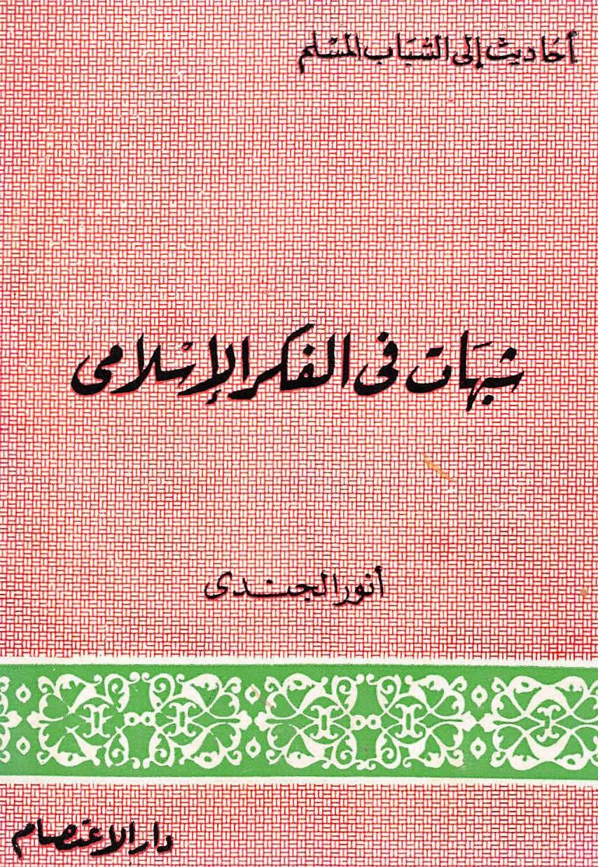 شبهات في الفكر الإسلامي - أنور الجندي pdf