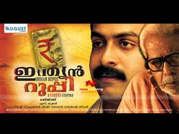 watch indian rupee2011 onlinelatest malayalam movie
