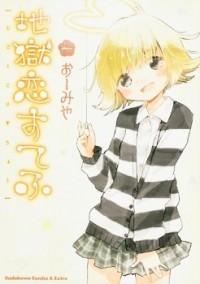 Jigoku Koi Sutefu 2/2 Tomos [Manga][Español][MEGA-USERSCLOUD]