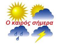 Ο καιρός σήμερα.