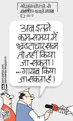 coalgate scam, corruption cartoon, corruption in india, indian political cartoon, congress cartoon